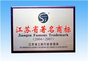 2007年度江苏省著名商标