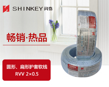 山东圆形、扁形护套软线RVV 2×0.5