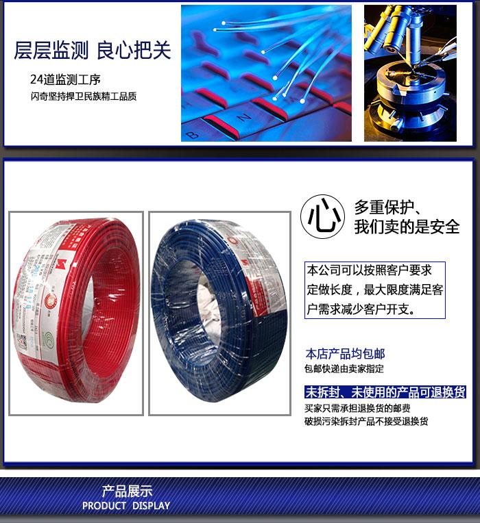 铜芯聚氯乙烯绝缘软电缆